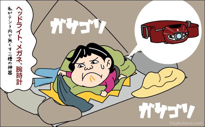 テント内でヘッドライトを探すイラスト