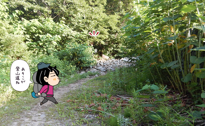 道路をチョット歩いて登山口