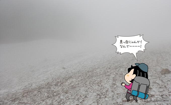 針ノ木大雪渓がガスで真っ白
