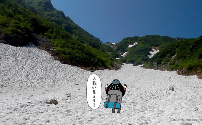 大雪渓の先に歩く人達が見える