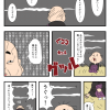 山の怖い話「飯降山」(10/12)