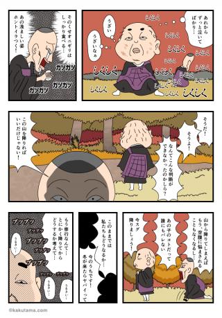 山の怖い話「飯降山」(9/12)