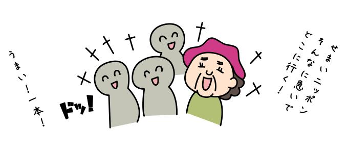 イラスト大爆笑のオバサン