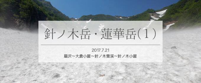 タイトル針ノ木蓮華岳
