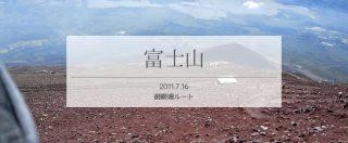 富士山・御殿場ルートを日帰りで登ってきた