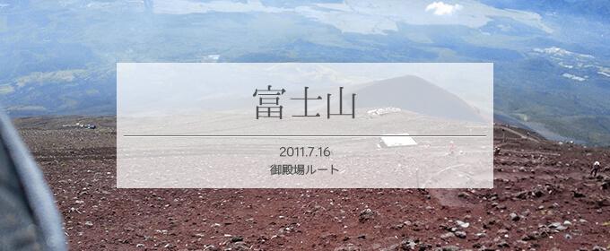 タイトル富士山