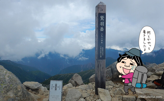 鷲羽岳山頂の標識