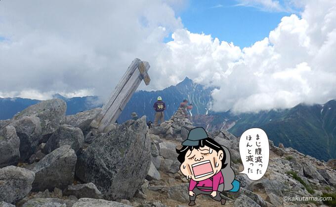 鷲羽岳山頂に着いた