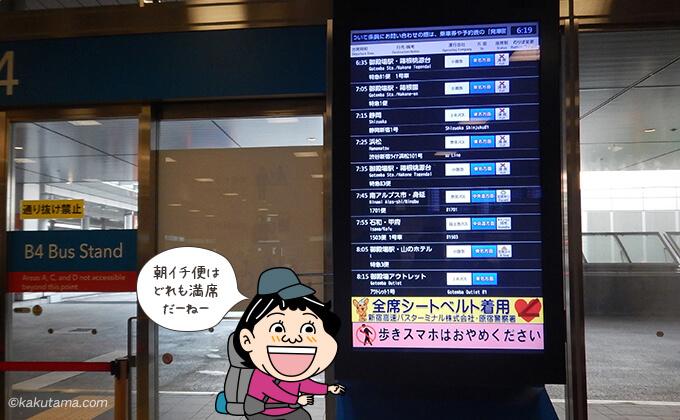 バスタ新宿にある時刻表