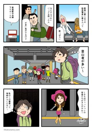 SNSで山仲間を探す(4)電車にて