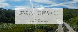 唐松岳から五竜岳の楽しい稜線をテント泊の重みと共に歩む(1/3)