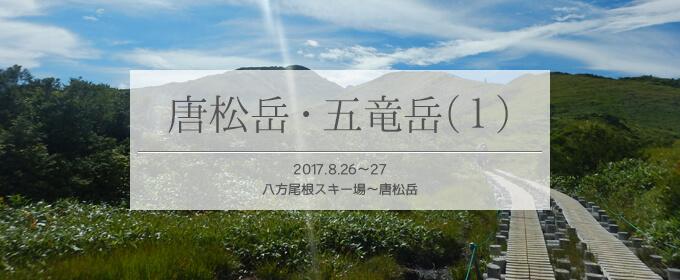 タイトル唐松岳五竜岳1