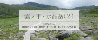 雲ノ平・水晶岳を目指して単独テント泊で縦走(2)薬師沢〜雲ノ平編