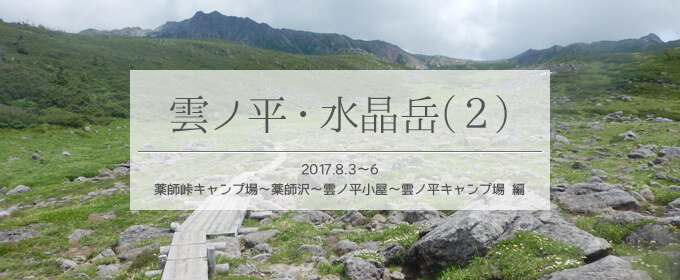 タイトル雲ノ平・水晶岳2