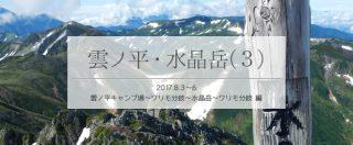 雲ノ平・水晶岳を目指して単独テント泊で縦走(3)祖父岳〜水晶岳編