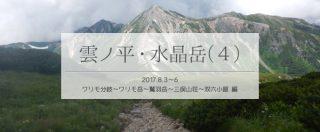 雲ノ平・水晶岳を目指して単独テント泊で縦走(4)鷺羽岳〜双六小屋編