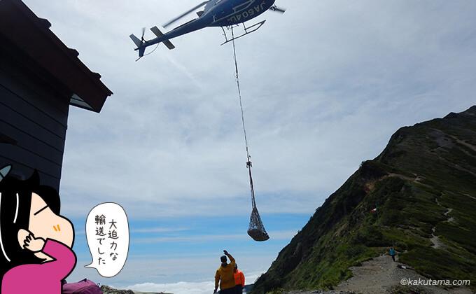五竜山荘の不用品を回収していくヘリ