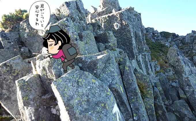 しっかりとした岩は安心