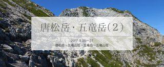唐松岳から五竜岳の楽しい稜線をテント泊の重みと共に歩む(2/3)