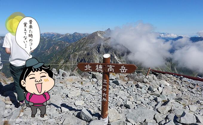 北穂高岳山頂