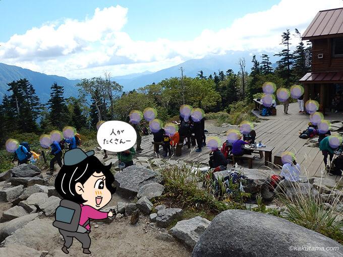 西穂山荘についた