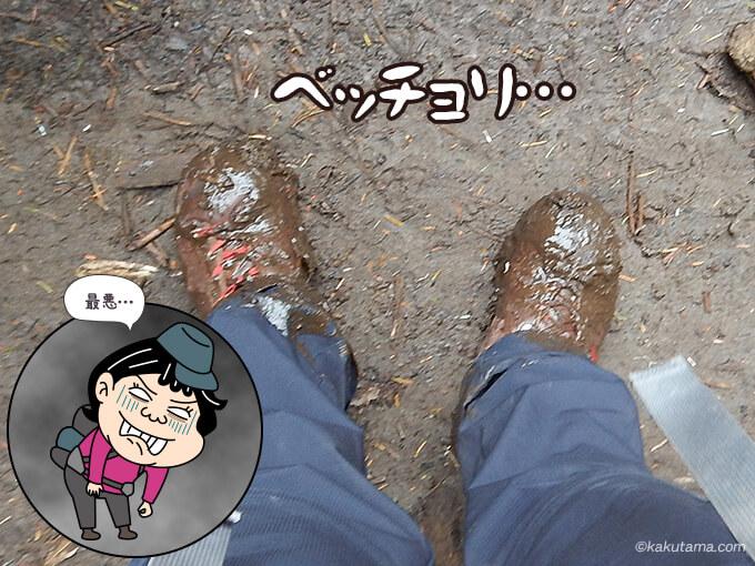泥まみれになった足元