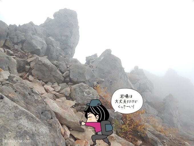 岩場を進む