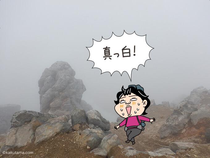 山頂についてもガス