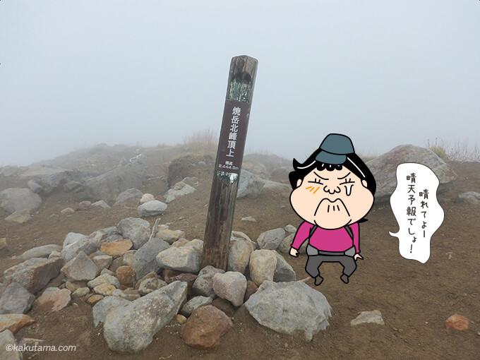 焼岳山頂の標識