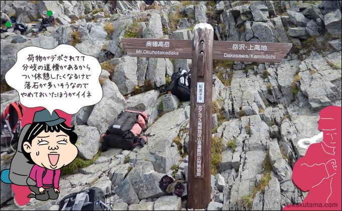 ザックをデポして登山