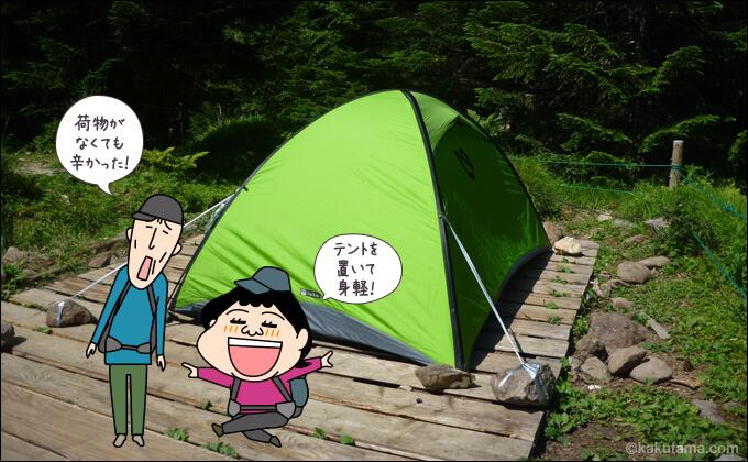 テントをデポして登山