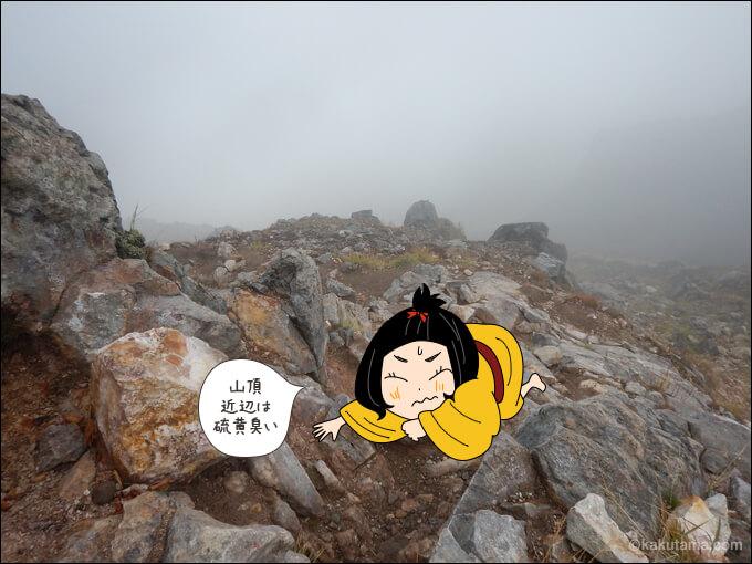焼岳の山頂は硫黄臭い