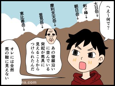 乗鞍岳は幾つもの峰から成り立つ説明を受ける4コママンガ