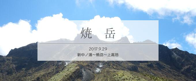 タイトル焼岳