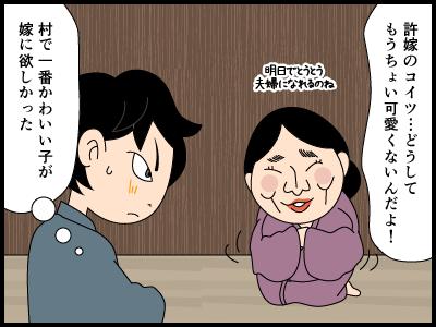 許嫁が可愛くなくて不満な男の4コマ漫画