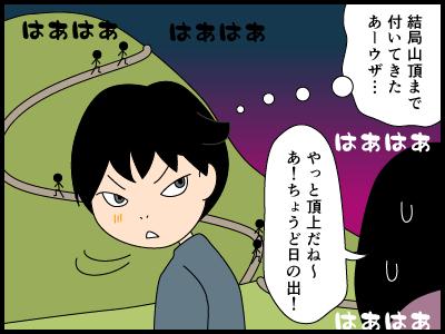 朝日岳へ登ってきた4コマ漫画