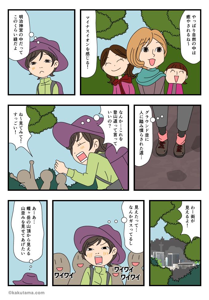高尾山を冷ややかな気持ちで登っているマンガ
