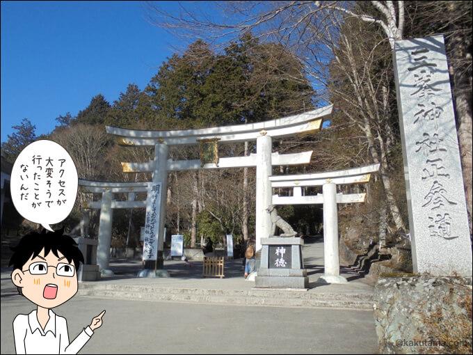 雲取山の三峯神社