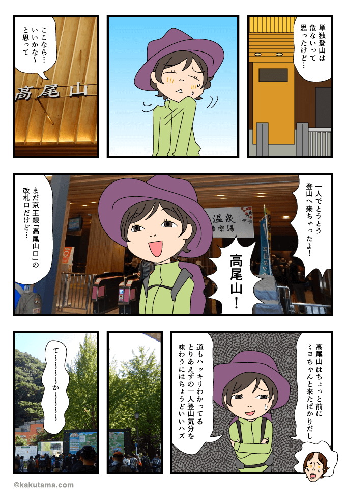 高尾山に一人で登りに来たマンガ