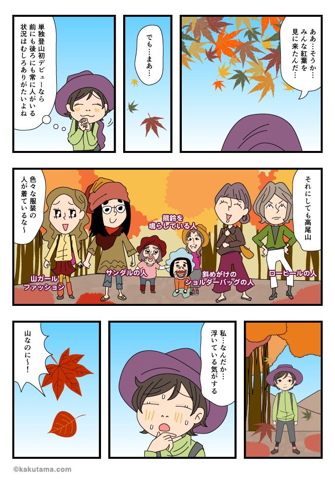 高尾山にはいろいろな服装の人がいるマンガ