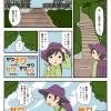 高尾山登山(3)山頂で食べるカップラーメン