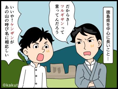 大きくなっても剣山の名前を巡ってツルギサンとケンザンで言い争う4コマ漫画