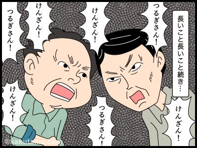 中年になっても剣山の名前を巡ってツルギサンとケンザンで言い争う4コマ漫画