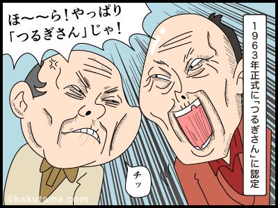 爺になった頃に剣山がツルギサンに認定された4コマ漫画