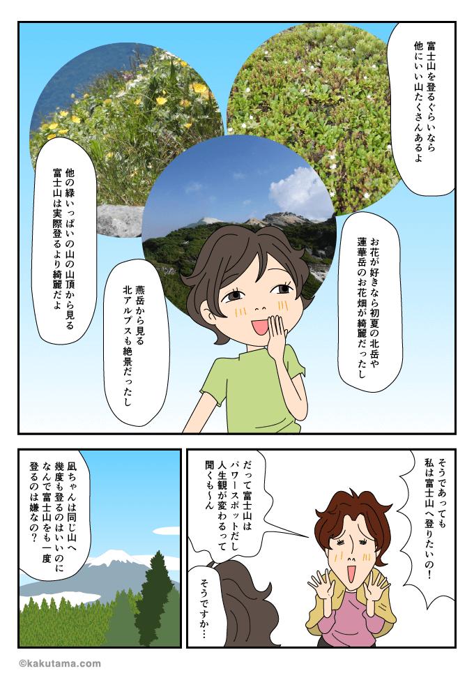 富士登山へ行くなら別の山がいいなというマンガ