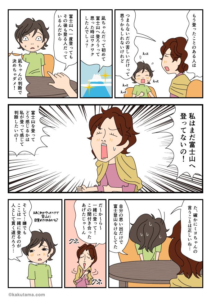 貴方は嫌かもしれないけれど私は富士登山へ行きたい漫画