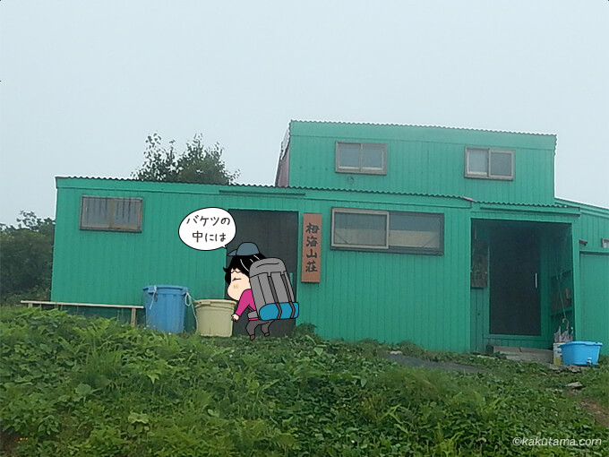 栂海山荘のバケツ