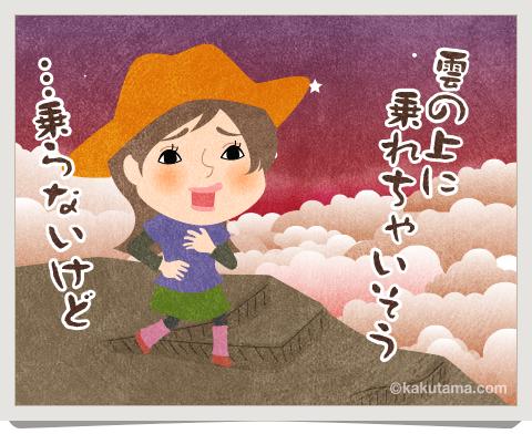登山用語雲海を見て感動するイラスト