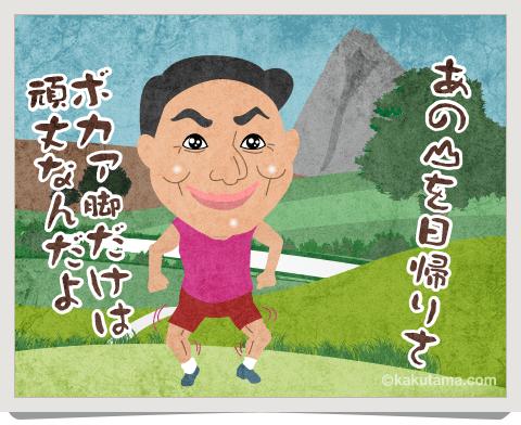 登山用語健脚を自慢しているイラスト