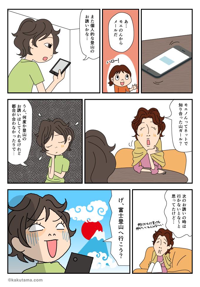 富士登山のお誘いがきたマンガ